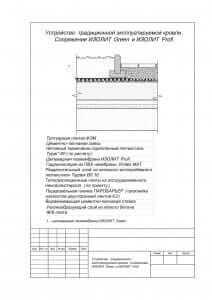 ustrojstvo-tradicionnoj-ekspluatiruemoj-krovli-1